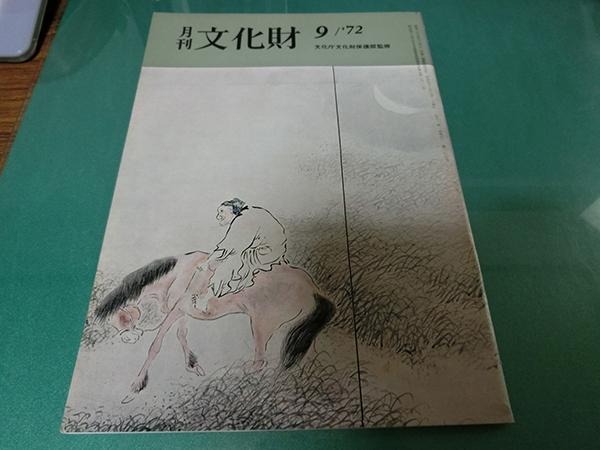 月刊文化財 1972年9月号 韓国の石造建築物