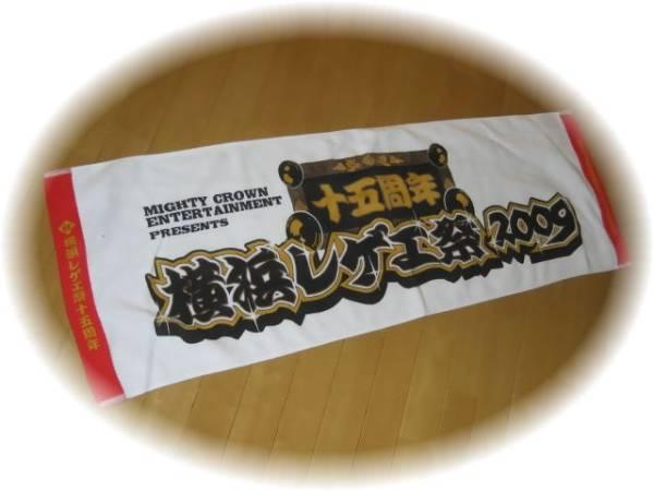 新品即決★横浜レゲエ祭★2009タオル15周年記念♪湘南乃風