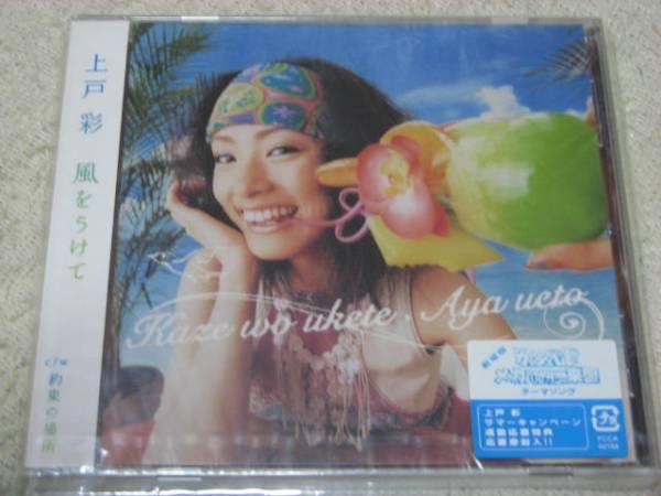 風をうけて/上戸彩 新品未開封 CDシングル