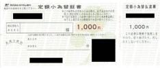 無記名 定額小為替証書1000円 切手払い ハガキ払い可能 複数あり 毎日くじ