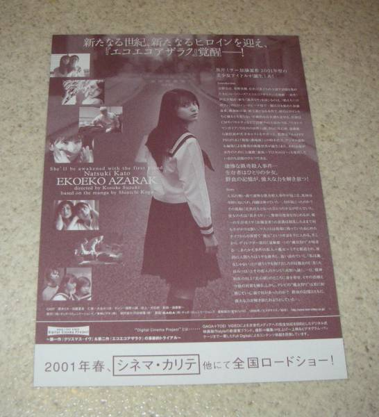 映画チラシ「エコエコアザラク」2枚:加藤夏希/大谷みつほ_画像2