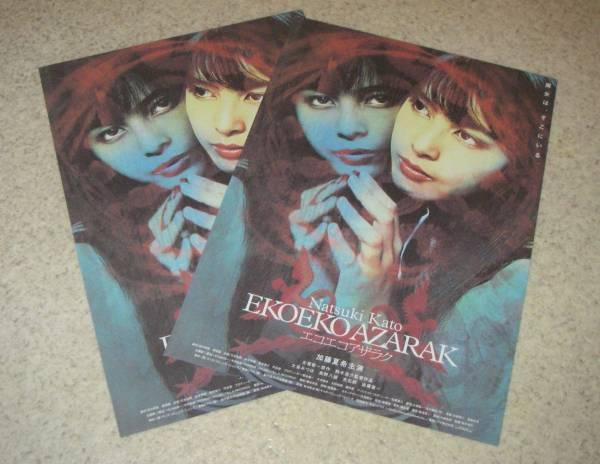 映画チラシ「エコエコアザラク」2枚:加藤夏希/大谷みつほ_画像1