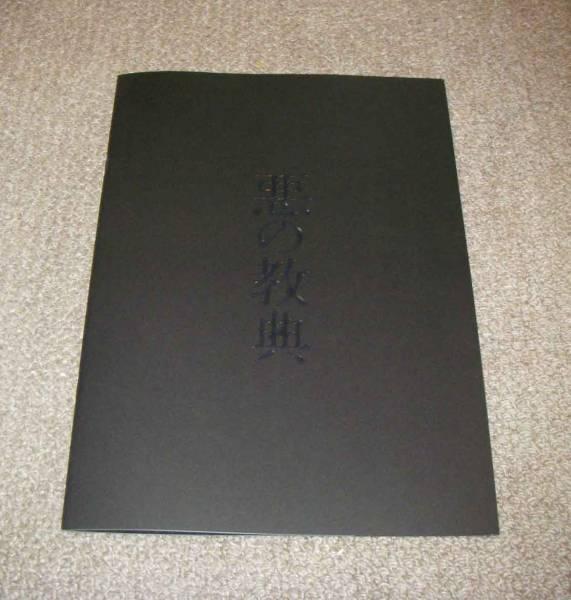 「悪の教典」プレスシート:伊藤英明/二階堂ふみ/染谷将太 グッズの画像