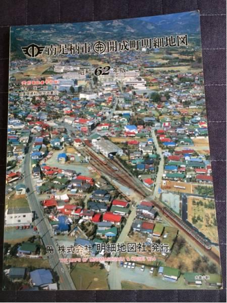 ◆◇南足柄市・開成町明細地図 昭和62年 年明細地図社 ◇◆_画像1