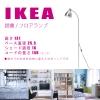 ◆S 送安◆ IKEA イケア/読書ランプ フロア ライト 照明