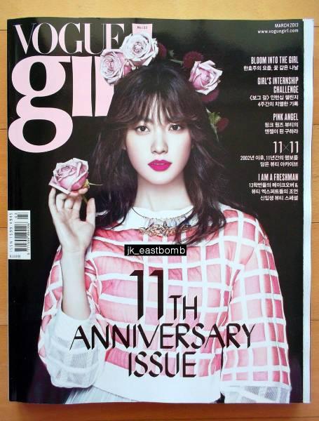 [ハン・ヒョジュ]韓国雑誌切り抜き11P.+広告4P./2013年