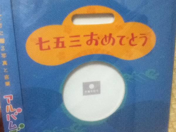 アルバム絵本★七五三おめでとう★アルバムブック⑦★新品_画像1