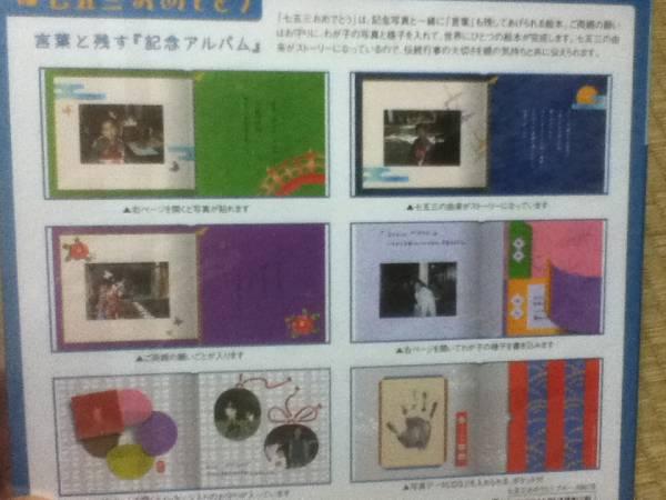 アルバム絵本★七五三おめでとう★アルバムブック⑦★新品_画像2