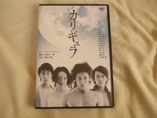 カリギュラ DVD 小栗旬長谷川博己勝地涼若村麻由美 グッズの画像