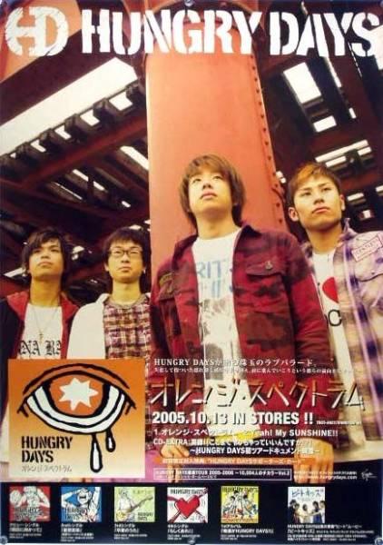 HUNGRY DAYS ふるっぺ 森さん ケラケラ B2ポスター (O11012)