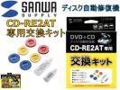 サンワ ディスク修復機 CD-RE2AT専用 交換キット CD-RE2KIT