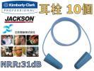 10個 ひも付き 耳栓 イヤープラグ NRR 31dB 騒音 難聴 対策に! ジャクソンセーフティー H10 メタル ディテクタブル イヤープラグ