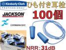送料¥164 ひも付 耳栓 100個 イヤープラグ NRR 31dB 騒音 難聴 ジャクソンセーフティー H10 メタル ディテクタブル