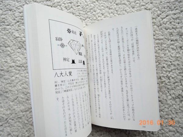 図解 般若心経のすべて (知恵の森文庫) 花山 勝友_画像3