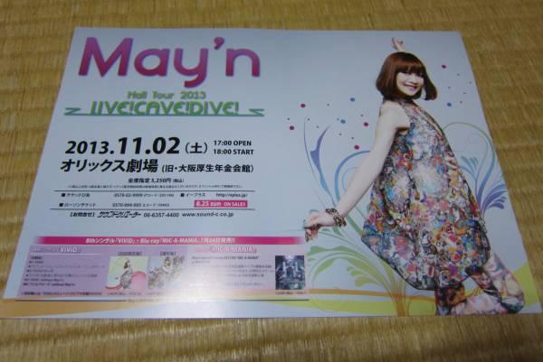 may'n メイン ライヴ 告知 チラシ オリックス劇場 大阪 tour 2013