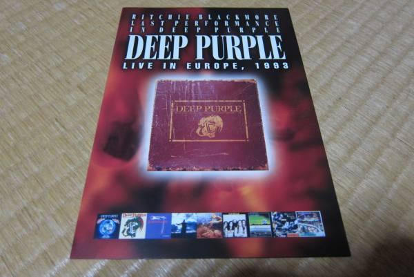 ディープ・パープル deep purple cd 発売 告知 チラシ 2006年 リッチー・ブラックモア