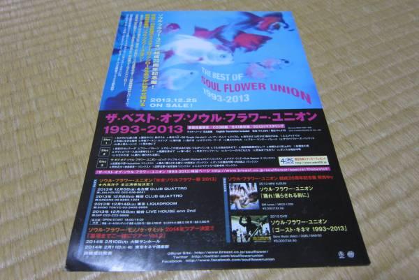 ソウル・フラワー・ユニオン ザ・ベスト・オブ cd 発売 告知 チラシ