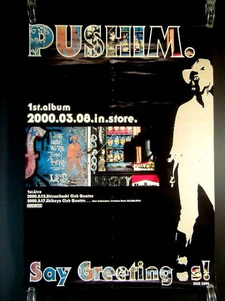 PRポスター PUSHIM(プシン)'00/3/8 ファーストアルバム