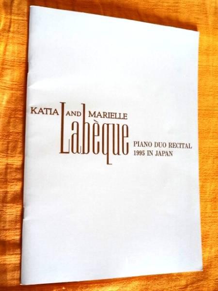 ◎パンフ カーティア&マリエール・ラベック/日本公演 1995