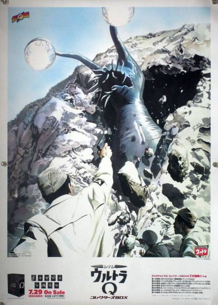 ウルトラQ ALEX ROSS アレックス・ロス B2ポスター (1Z01003)