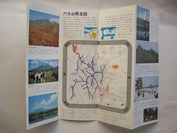 印刷物 パンフ 鳥取県 国立公園 大山 大山町観光協会 観光案内_画像2