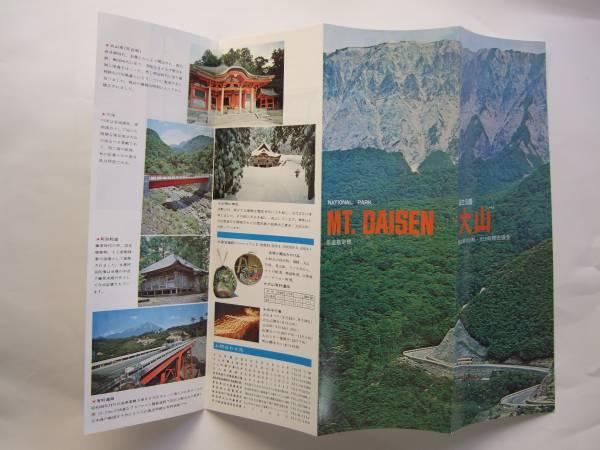 印刷物 パンフ 鳥取県 国立公園 大山 大山町観光協会 観光案内_画像1