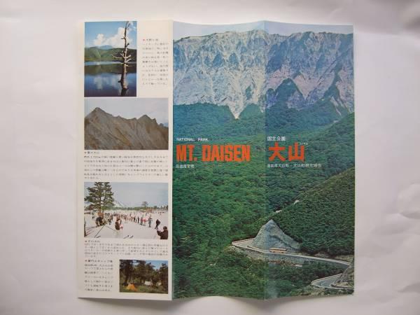 印刷物 パンフ 鳥取県 国立公園 大山 大山町観光協会 観光案内_画像3