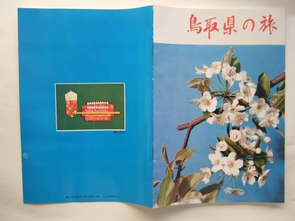 印刷物 パンフ 鳥取県 鳥取県の旅 県内案内 鳥取県観光課発行_画像1