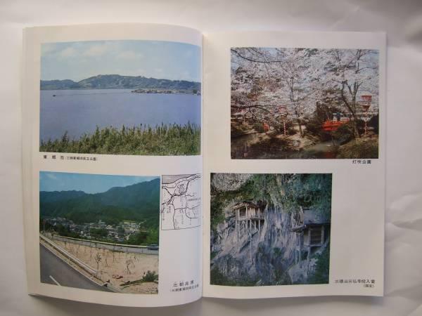 印刷物 パンフ 鳥取県 鳥取県の旅 県内案内 鳥取県観光課発行_画像2