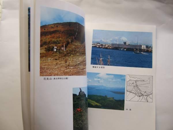 印刷物 パンフ 鳥取県 鳥取県の旅 県内案内 鳥取県観光課発行_画像3