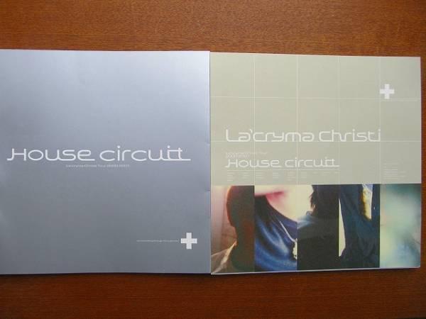 ラクリマクリスティ●house circuit2000-2001●ツアーパンフ