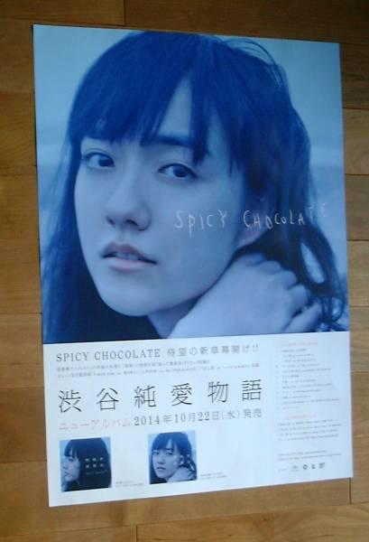 SPICY CHOCOLATE/渋谷純愛物語 未使用告知ポスター