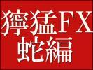 FX パイソンスキャルシステムトレード ★ 獰猛FXシリーズ★