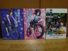 美品 麒麟堂/松本規之 南鎌倉高校女子自転車部 同人誌 3冊セット