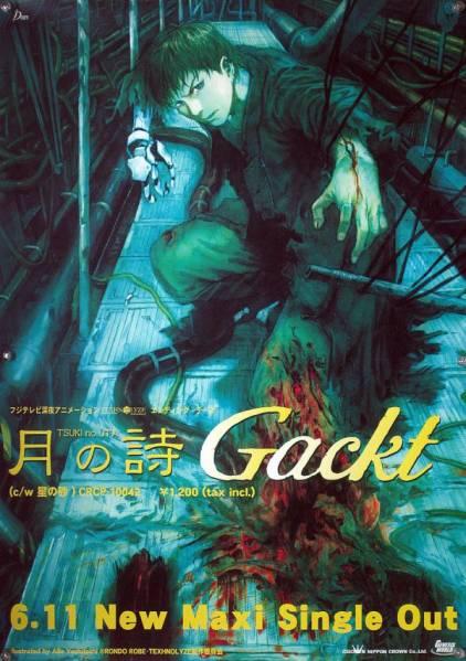 Gackt ガクト 安倍吉俊 YOSHITOSHI ABE B2ポスター (1Z15004)
