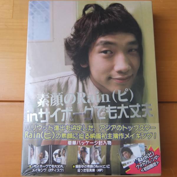 新品未開封DVD【素顔のRain(ピ) in サイボーグでも大丈夫】初回 コンサートグッズの画像