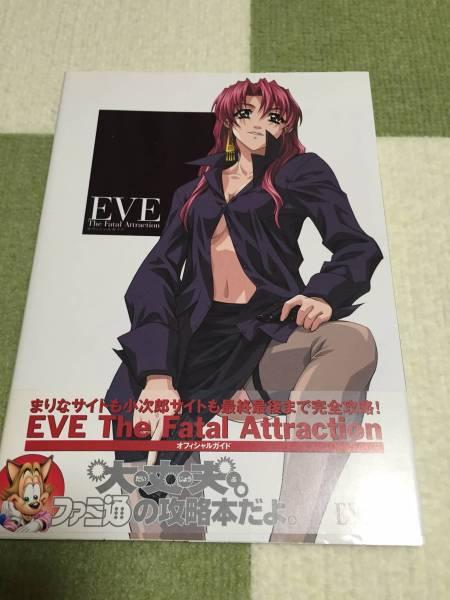 状態良好!EVEThe Fatal Attraction オフィシャルガイド