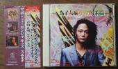 スエキチ/ヤポン・フォー・ガンジャ・キッズ青山正明CD廃盤60/40