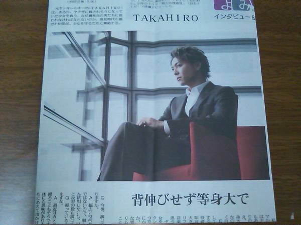 ★EXILE TAKAHIRO(タカヒロ)インタビュー★読売新聞 よみほっと