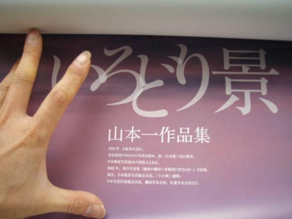 2013年 山本 一 作品集 カレンダー_画像1
