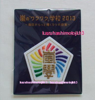 ★☆校章刺繍ワッペンブローチ 嵐 ワクワク学校2013 グッズ b
