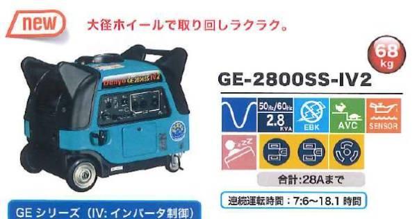 デンヨー インバータ発電機 GE-2800SS-Ⅳ2■税込、送料無料