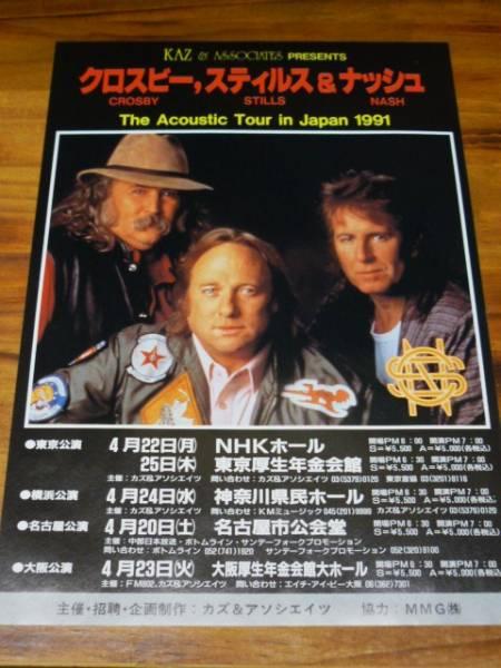 Crosby,Stills & Nash/クロスビー、スティルス&ナッシュ-Acoustic Tour Japan 91 フライヤー/チラシ