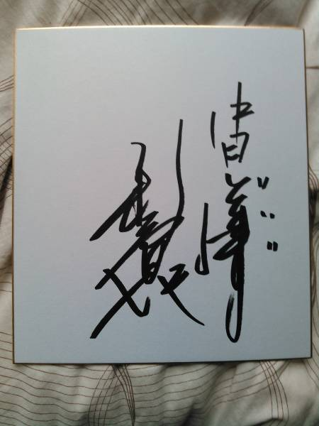 元 中日 ドラゴンズ 新井 良太 #25 直筆 サイン 色紙