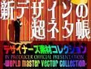 DVD6枚120万種★新アニメ制作の超ネタ帳 AI/EPSロゴ&イラスト ☆☆【送料無料】☆☆