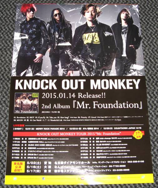 ω5 KNOCK OUT MONKEY/Mr.Foundation 告知ポスター