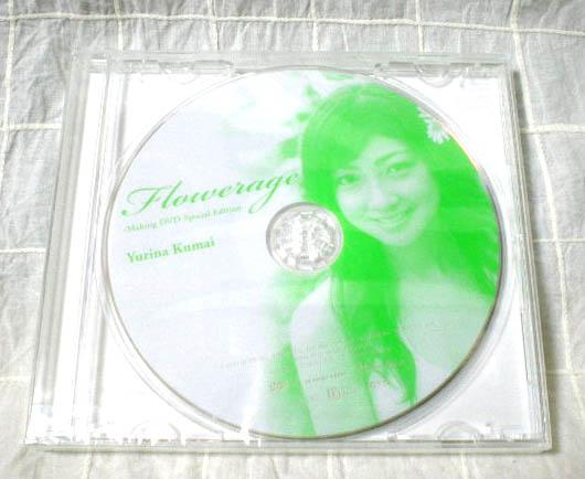 新品DVD [熊井友理奈/Flowerage Making DVD Special Edition]