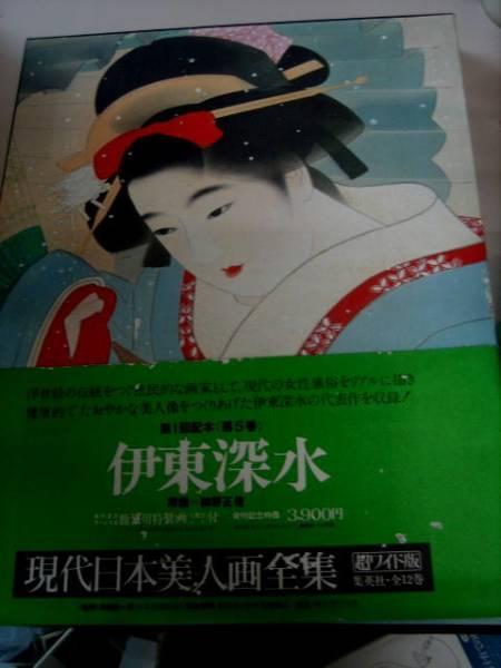 A-a 現代日本美人画全集 5 伊東深水 超ワイド版 集英社_画像1