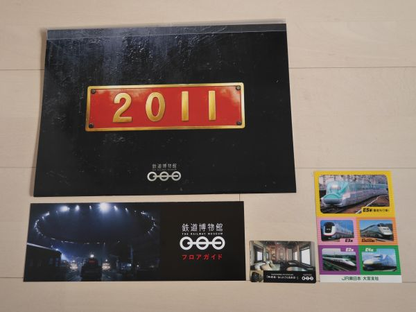 【希少】鉄博初のカレンダー【 2011鉄道博物館オリジナルカレンダー】即完売の限定品【未使用・新品・保管品】当時の貴重なおまけ3点付_画像1