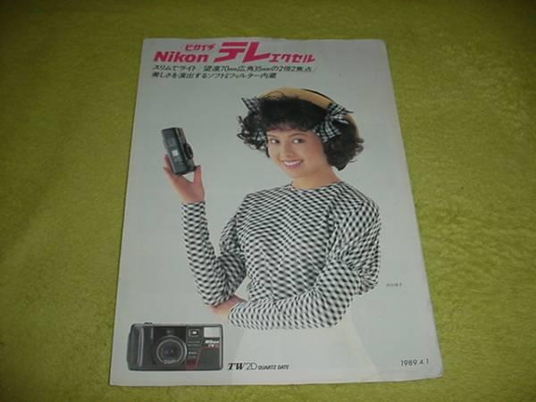 即決!1989年4月 ニコン テレエクセルのカタログ 沢口靖子